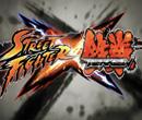Street Fighter X Tekken Előzetes – Két nagy csapat összecsap